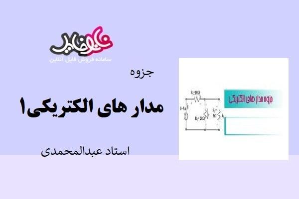 جزوه مدارهای الکتریکی استاد عبدالمحمدی