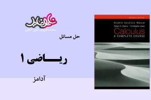 کتاب حل المسائل ریاضی ۱ آدامز نسخه انگلیسی