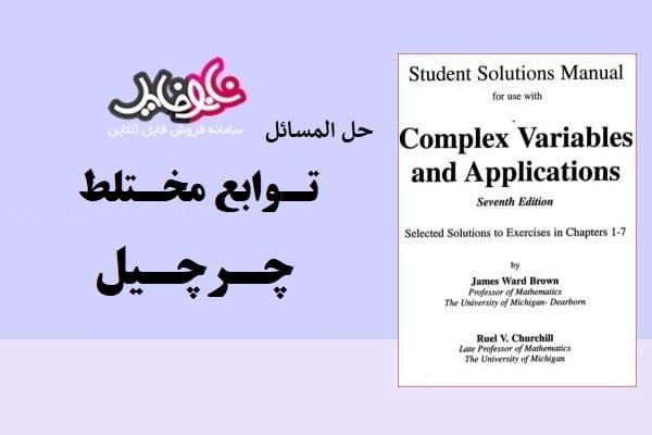 کتاب حل المسائل توابع مختلط چرچیل