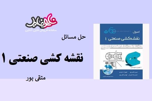 کتاب حل المسائل نقشه کشی صنعتی ۱ متقی پور