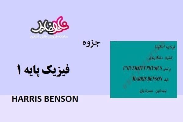 جزوه خلاصه فیزیک پایه ۱ هریس بنسون