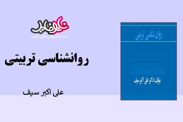 جزوه روانشناسی تربیتی علی اکبر سیف