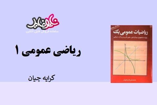 کتاب ریاضی عمومی ۱ کرایه چیان