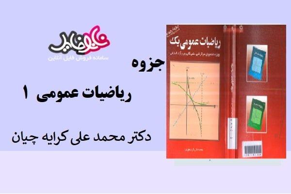کتاب ریاضیات عمومی ۱