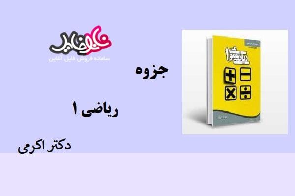 جزوه ریاضی ۱ دکتر اکرمی