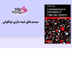 کتاب سیستم های شبیه سازی مولکولی