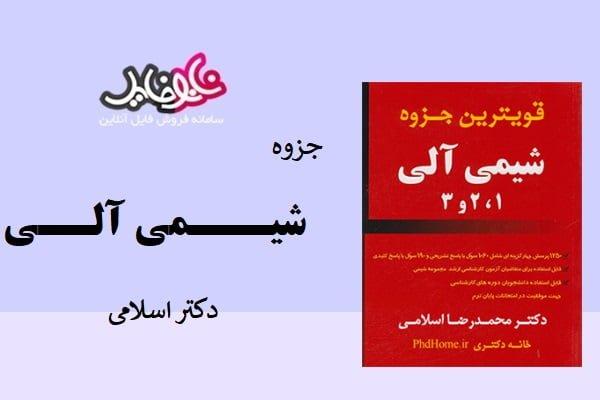 جزوه کامل شیمی آلی دکتر اسلامی