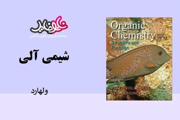 کتاب شیمی آلی ولهارد انگلیسی