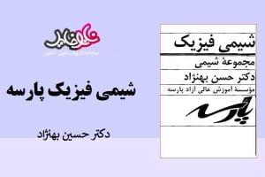 کتاب شیمی فیزیک پارسه نوشته دکتر حسین بهنژاد