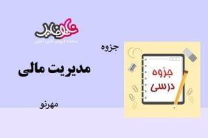 """<span itemprop=""""name"""">جزوه مدیریت مالی مهرنو</span>"""