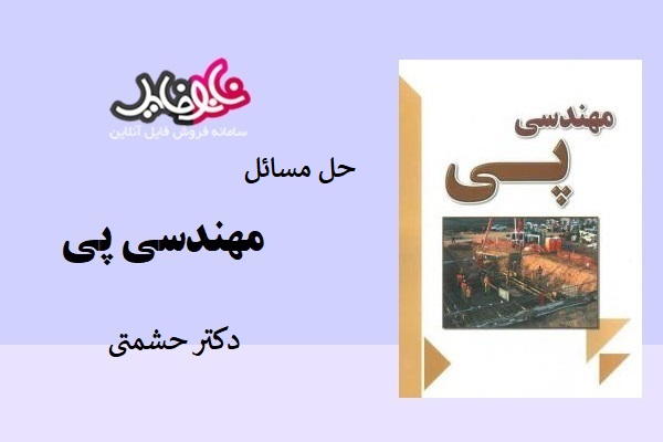 کتاب حل مسائل مهندسی پی دکتر حشمتی