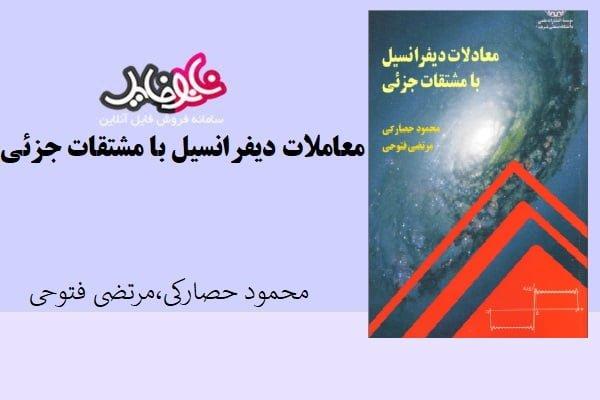 کتاب معاملات دیفرانسیل با مشتقات جزیی از دکتر محمود حصلرکی و مرتضی فتوحی