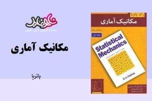 """<span itemprop=""""name"""">کتاب مکانیک آماری پتریا</span>"""