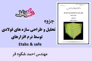 جزوه تحلیل و طراحی سازه های فولادی توسط نرم افزارهای Etabs & safe اثر مهندس احمد شکوه فر