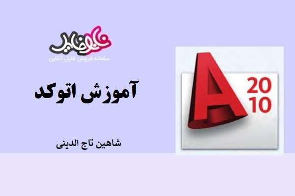 کتاب آموزش اتوکد شاهین تاج الدینی