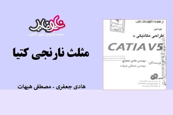کتاب خودآموز طراحی مکانیکی با CATIA V5 هادی جعفری و مصطفی هیهات