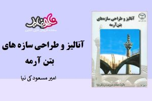 "<span itemprop=""name"">کتاب آنالیز و طراحی سازه های بتن آرمه نوشته امیر مسعود کی نیا</span>"