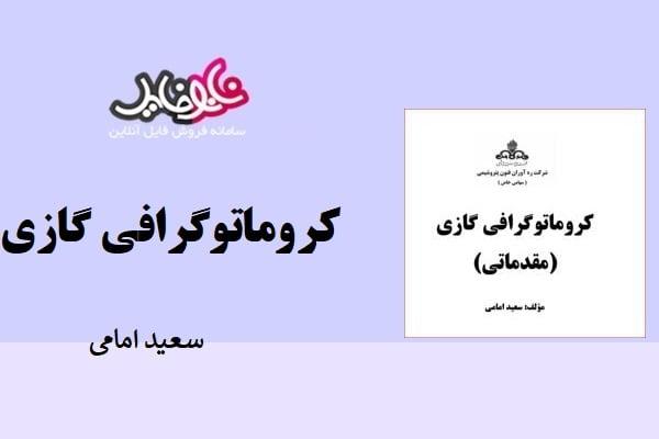 کتاب کروماتوگرافی گازی نوشته سعید امامی