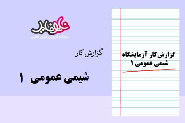 گزارش کار شیمی عمومی ۱