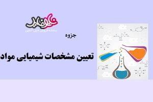 جزوه تعیین مشخصات شیمیایی مواد