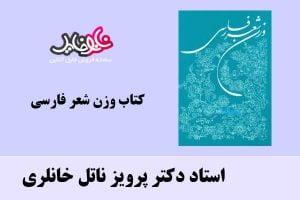 کتاب وزن شعر فارسی اثر استاد دکتر پرویز ناتل خانلری