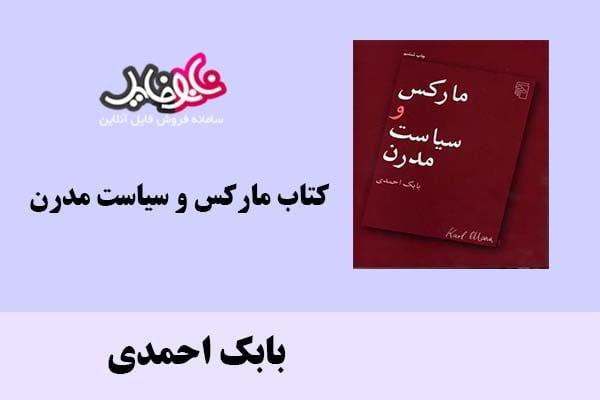 کتاب مارکس و سیاست مدرن اثر بابک احمدی