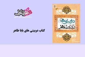 "<span itemprop=""name"">کتاب دوبیتی های بابا طاهر</span>"