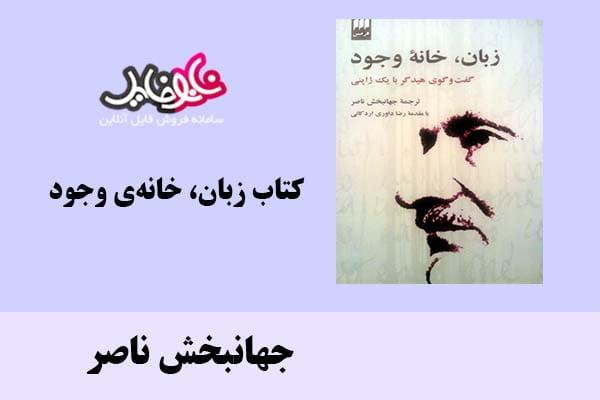 کتاب زبان، خانهی وجود اثر جهانبخش ناصر