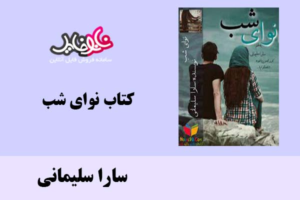 کتاب نوای شب اثر سارا سلیمانی