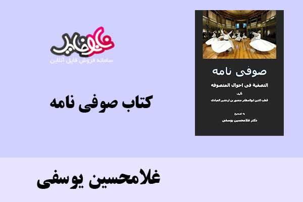 کتاب صوفی نامه اثر غلامحسین یوسفی