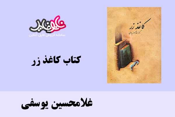 کتاب کاغذ زر غلامحسین یوسفی