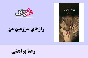 کتاب رازهای سرزمین من اثر رضا براهنی