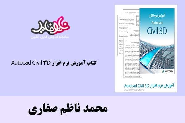 کتاب آموزش نرم افزار Autocad Civil 3D اثر محمد ناظم صفاری