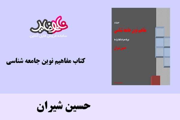 کتاب مفاهیم نوین جامعه شناسی اثر حسین شیران
