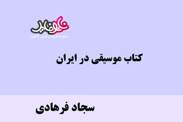 کتاب موسیقی در ایران اثر سجاد فرهادی