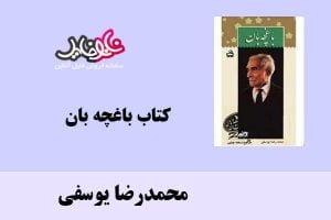 کتاب باغچه بان اثر محمدرضا یوسفی