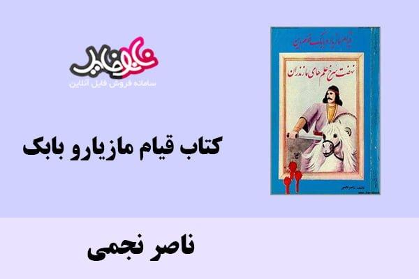کتاب قيام مازيارو بابك اثر ناصر نجمی