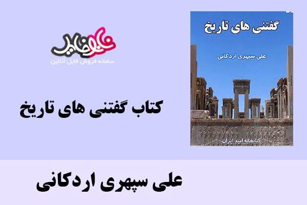 کتاب گفتنی های تاریخ اثر علی سپهری اردکانی