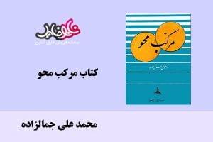 کتاب مرکب محو اثر محمد علی جمالزاده