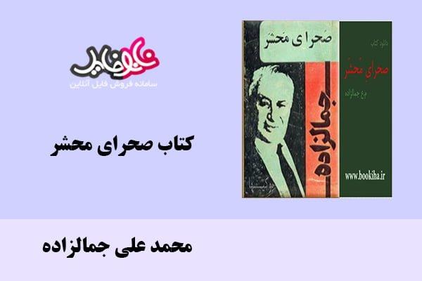کتاب صحرای محشر اثر محمد علی جمالزاده