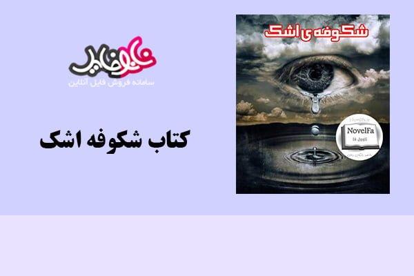 کتاب شکوفه اشک