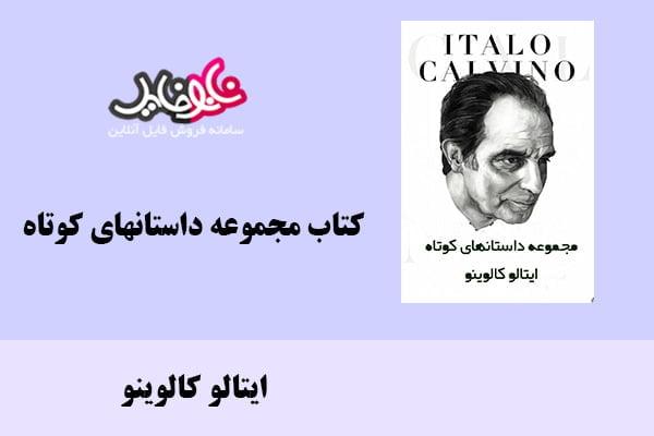 کتاب مجموعه داستانهای کوتاه اثر ایتالو کالوینو