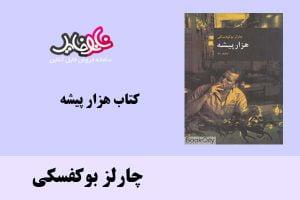 کتاب هزار پیشه اثر چارلز بوکفسکی