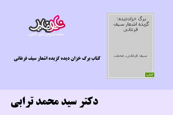 کتاب برگ خزان دیده گزیده اشعار سیف فرغانی اثر دکتر سید محمد ترابی