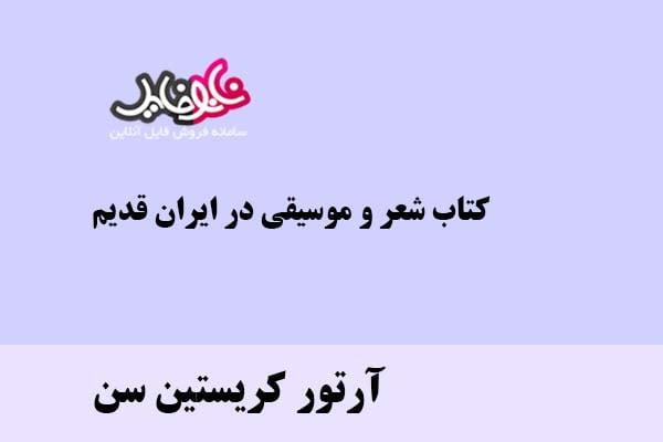 کتاب شعر و موسیقی در ایران قدیم اثر آرتور کریستین سن