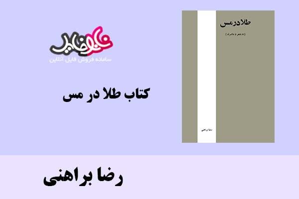 کتاب طلا در مس اثر رضا براهنی