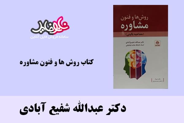 کتاب روش ها و فنون مشاوره اثر دکتر عبدالله شفیع آبادی