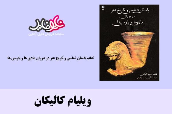 کتاب باستان شناسی و تاریخ هنر در دوران مادی ها و پارسی ها اثر ویلیام کالیکان