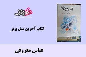 کتاب آخرین نسل برتر اثر عباس معروفی