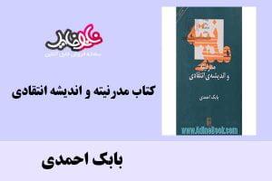 "<span itemprop=""name"">کتاب مدرنیته و اندیشه انتقادی اثر بابک احمدی</span>"